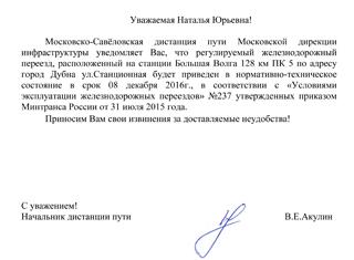 В РЖД пообещали отремонтировать переезд до 8 декабря