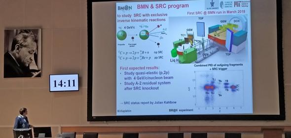 Результаты первого эксперимента на предускорителе коллайдера NICA обсудили в Дубне