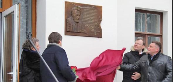 В Дубне увековечили память об основателе художественной школы