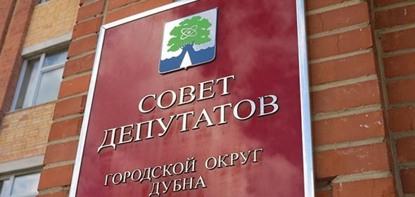 Совет депутатов Дубны утвердил новую структуру администрации города