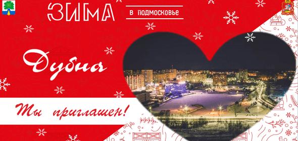 Праздничные мероприятия в Дубне в рамках проекта «Новогодняя ночь - 2020»
