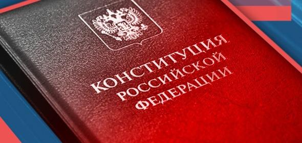 Результаты голосования по поправкам в Конституцию РФ в Дубне подведены